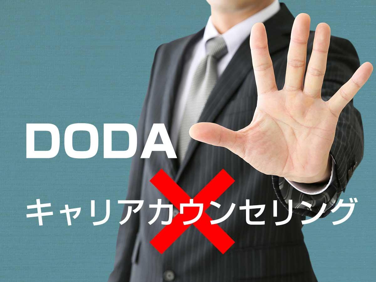 DODAのキャリアカウンセリングを断られる
