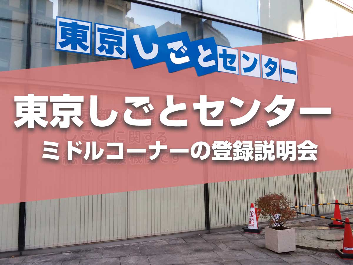 東京しごとセンターミドルコーナーの登録説明会