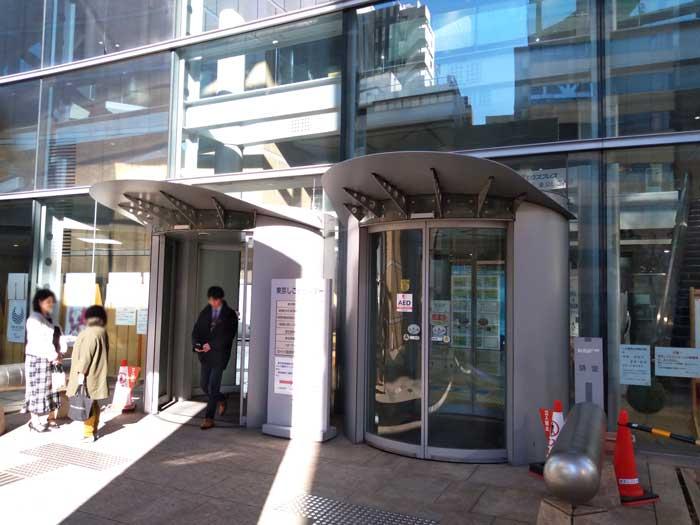 東京しごとセンター入り口