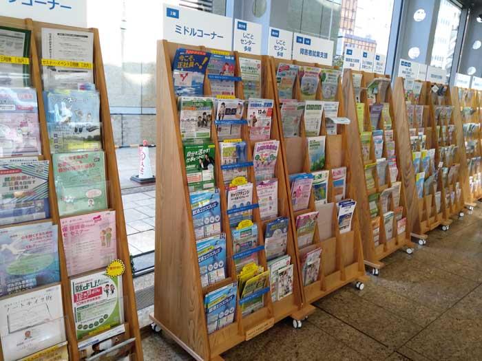 東京しごとセンターパンフレット類
