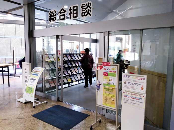東京しごとセンター総合相談