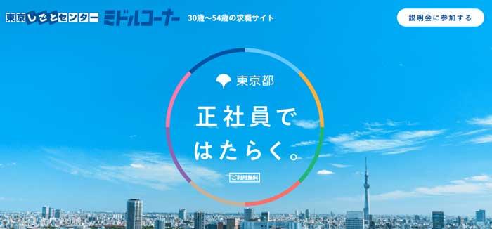 東京しごとセンターミドルコーナー