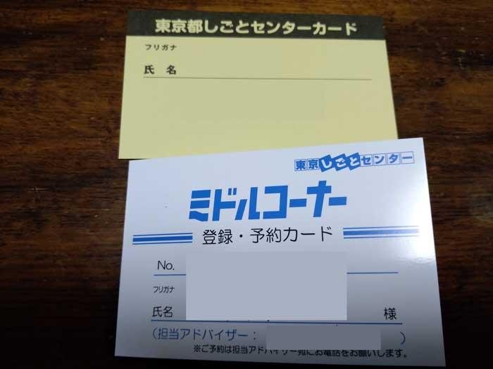 東京しごとセンター登録カード